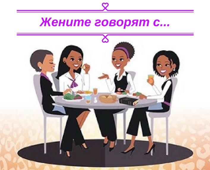 Жените говорят с Лили Георгиева