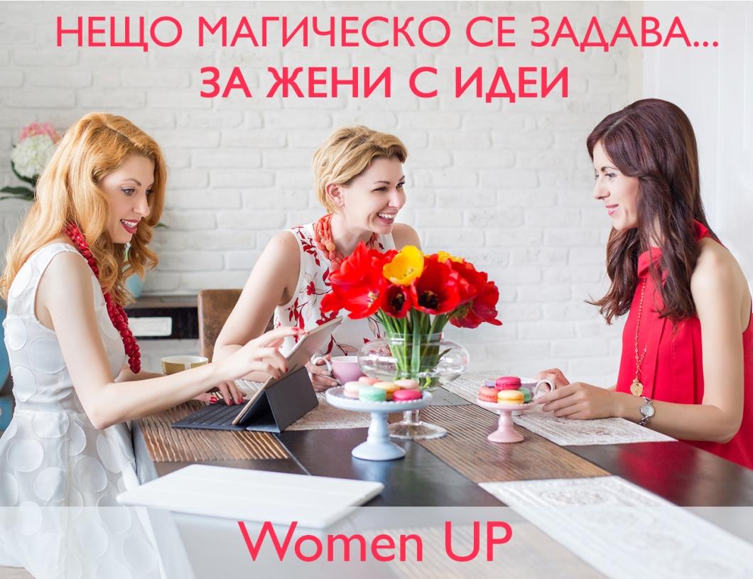 Нещо магическо се задава за жени с идеи