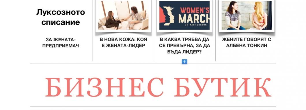 В нова кожа: коя е жената лидер днес?