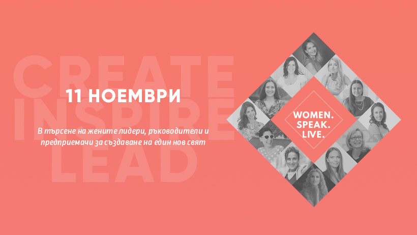 5 урока от Women. Speak. Live