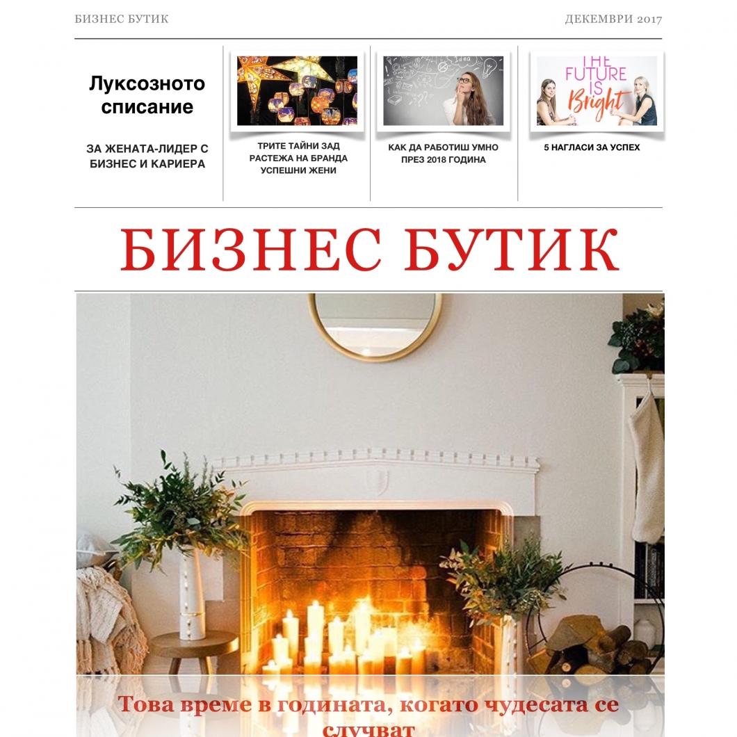 Списание Бизнес бутик, декември 2017