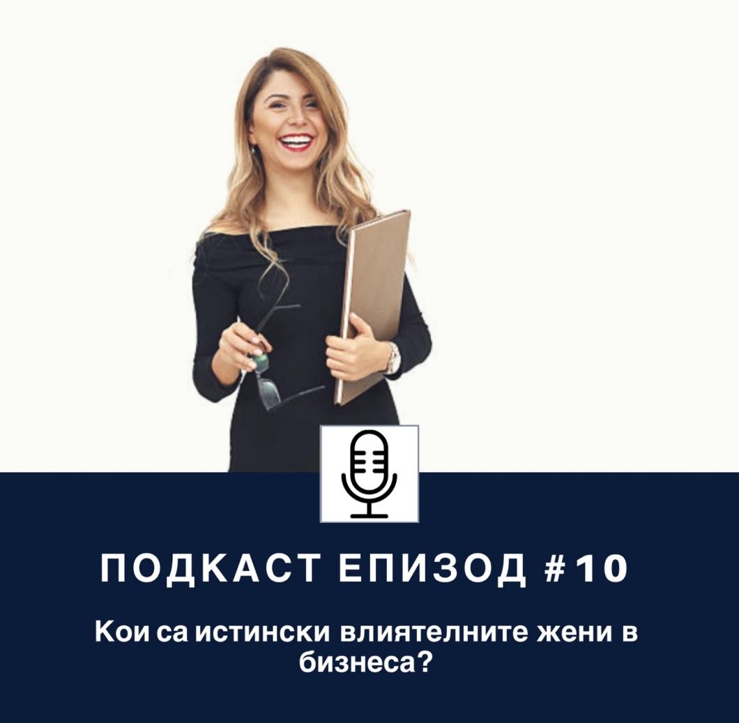 Кои са истински влиятелните жени в бизнеса?