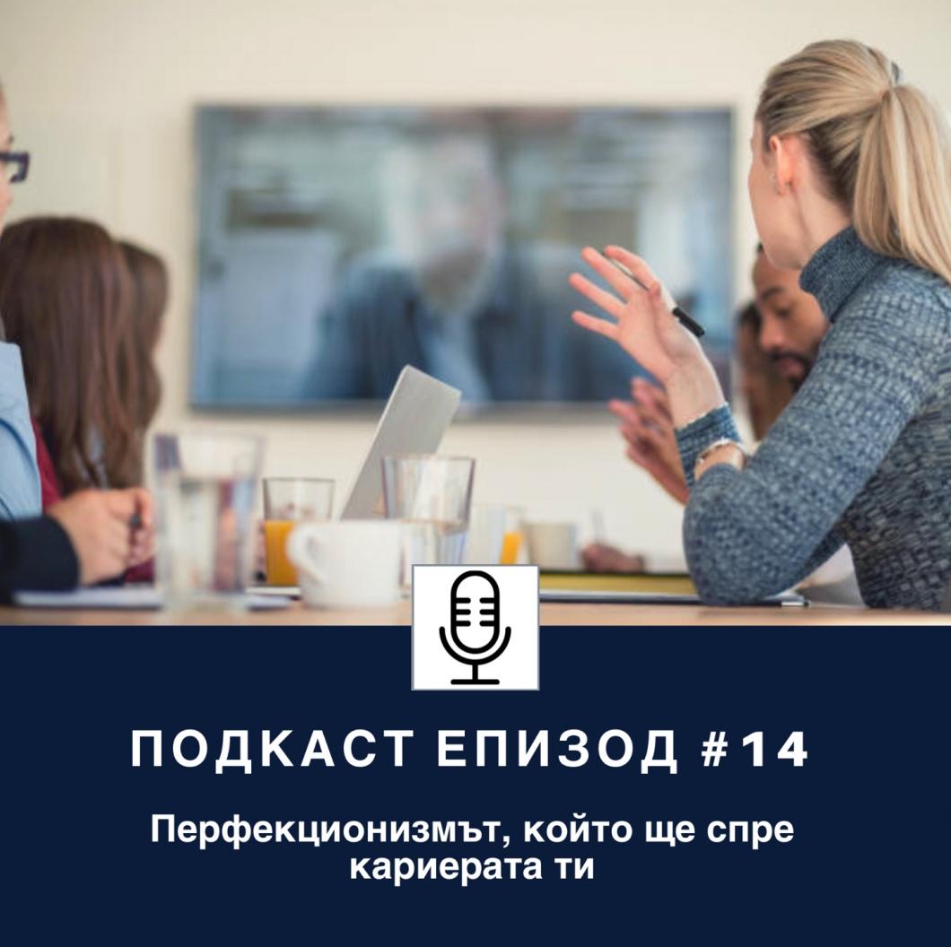 Перфекционизмът, който ще те спъне по пътя към лидерските позиции в компанията