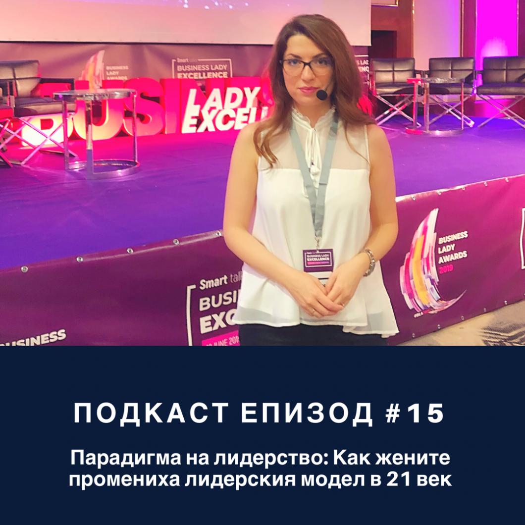 Подкаст Еп. 15 с Анета Савова – Как жените промениха лидерския модел в 21 век