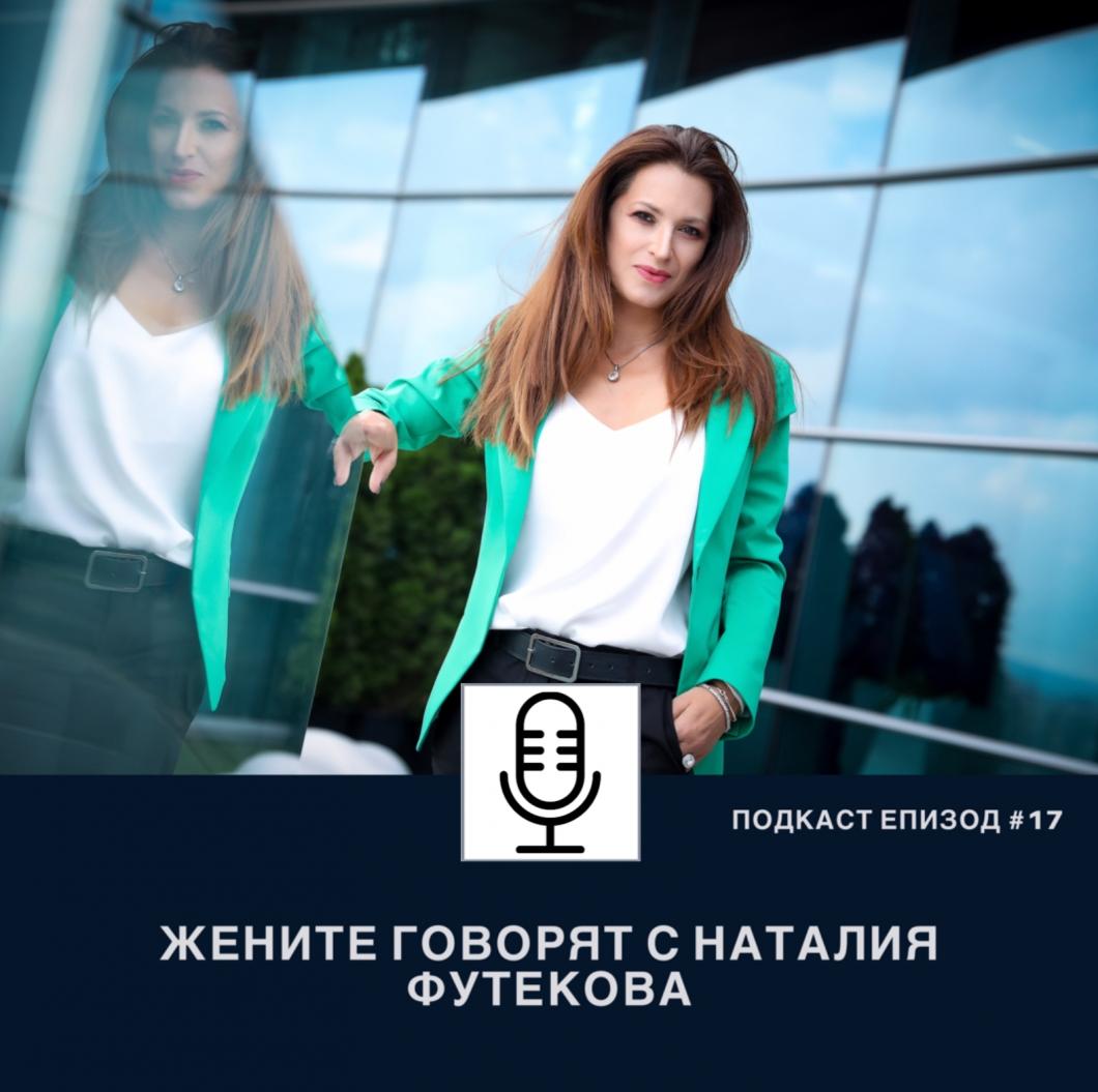 Подкаст Еп. 17 Жените говорят с доц. д-р Наталия Футекова