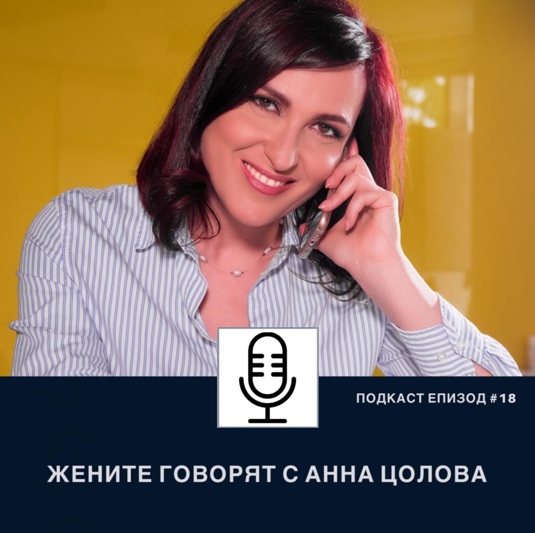 Подкаст Еп.18 Жените говорят с Анна Цолова
