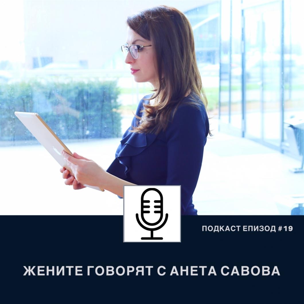 Подкаст Еп. 19 Жените говорят с Анета Савова