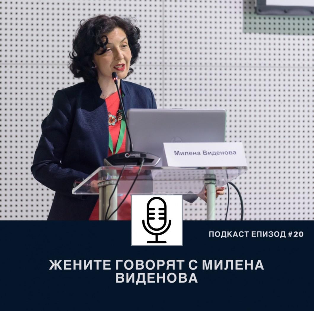 Подкаст Еп.20 Жените говорят с Милена Виденова