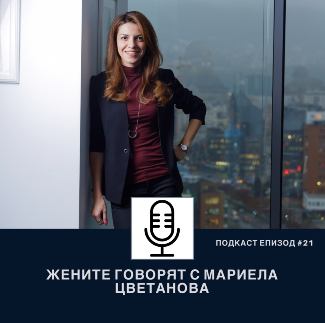 Подкаст Еп.21 Жените говорят с Мариела Цветанова