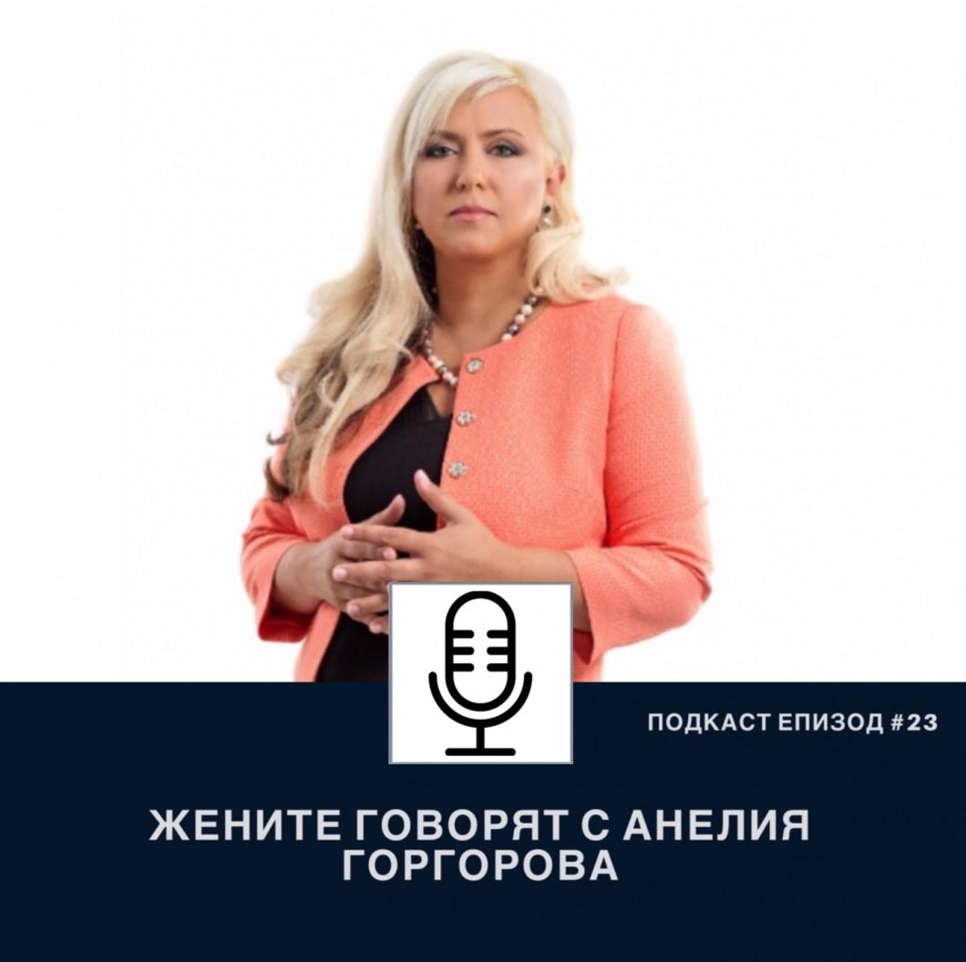 Подкаст еп. 23 Жените говорят с Анелия Горгорова
