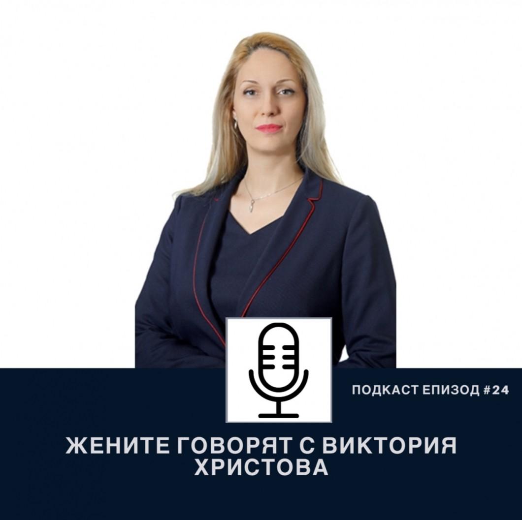 Подкаст еп. 24 Жените говорят с Виктория Христова