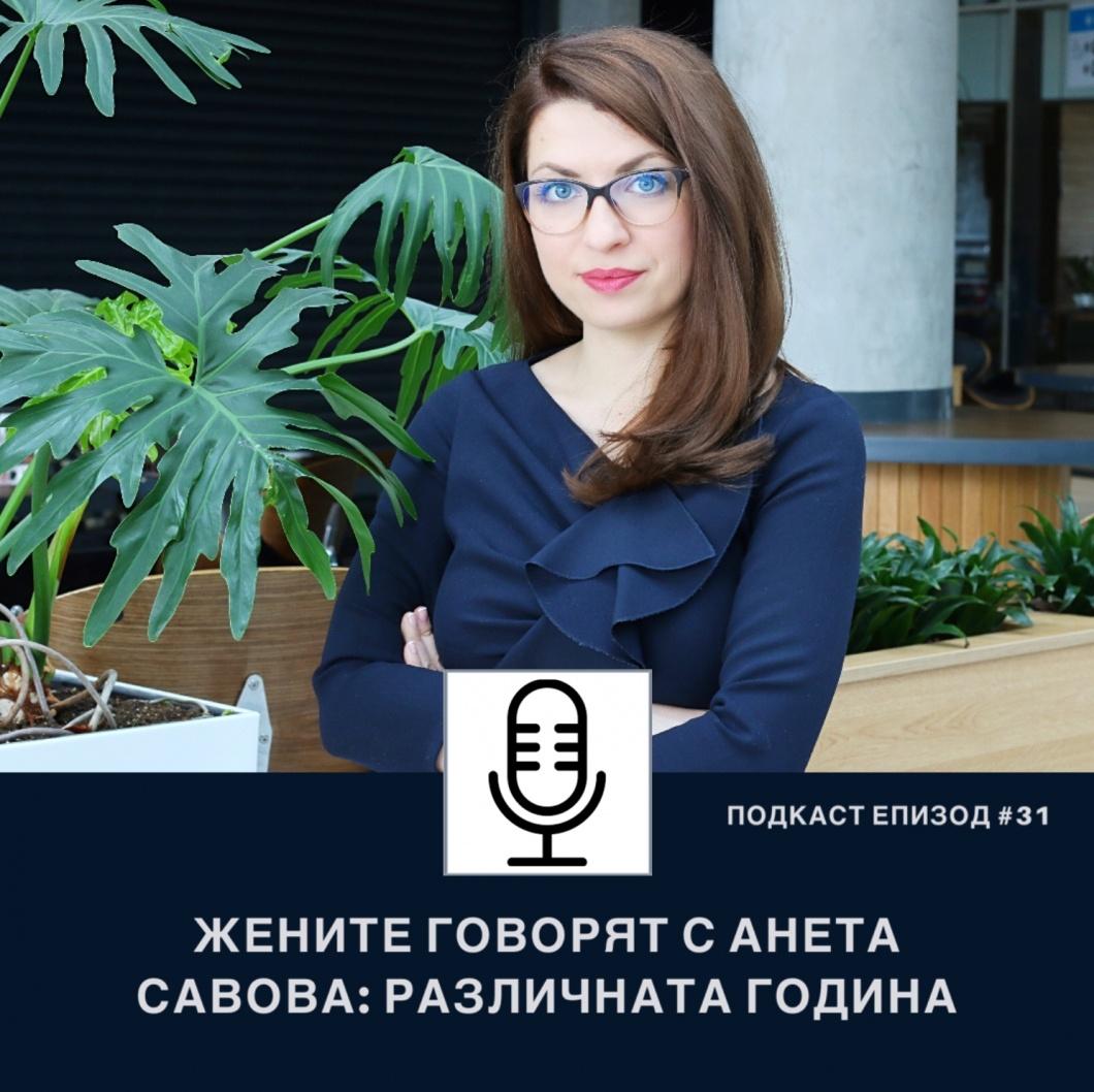 Подкаст Еп. 31 с Анета Савова: Различната година