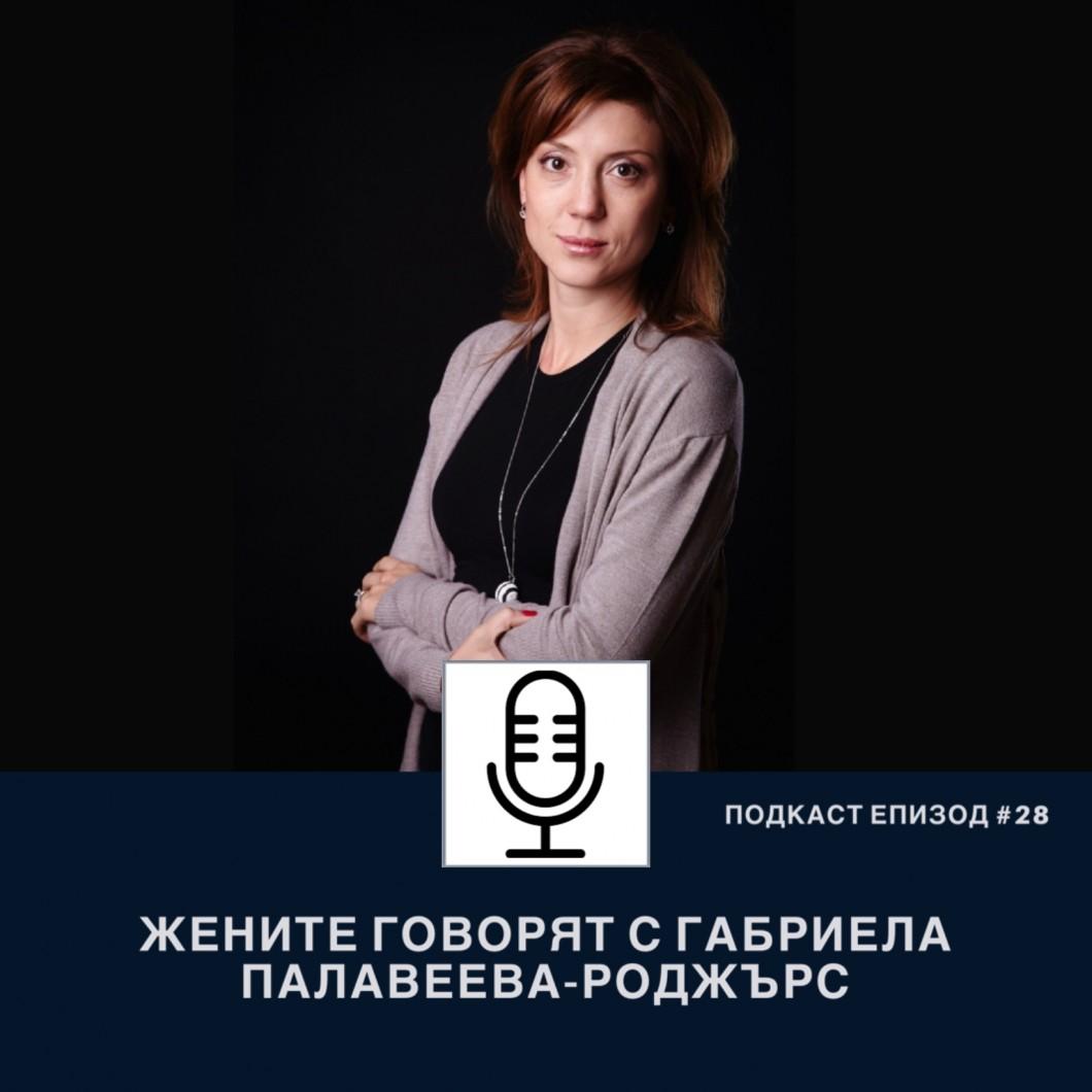 Подкаст еп.28 с Габриела Палавеева-Роджърс, предприемач и създател на приложението Go Beauty