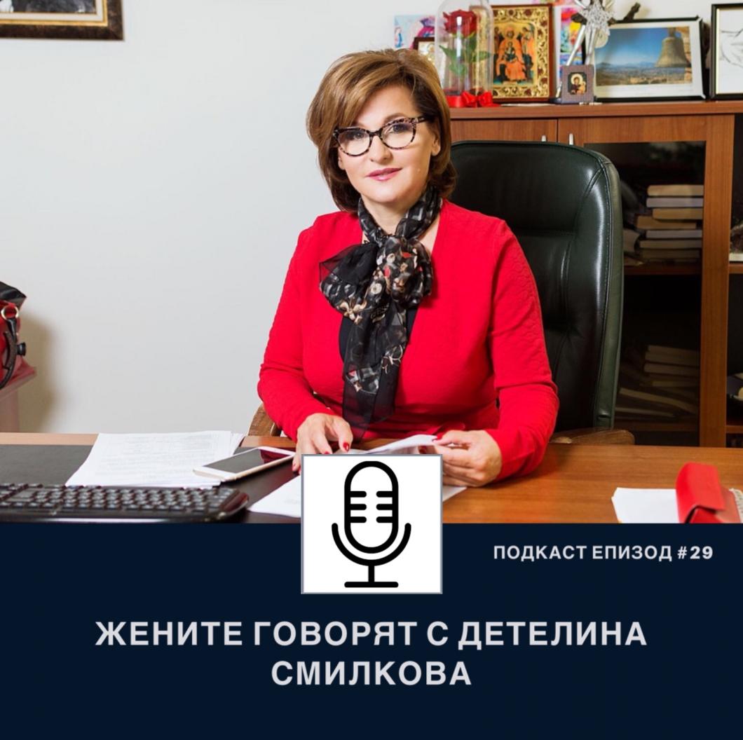 Подкаст еп. 29 Жените говорят с Детелина Смилкова, бизнесдама с дългогодишен опит в областта на образованието и член на УС на сдружението Ladies Forum