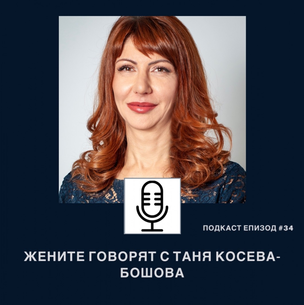 Подкаст еп. 34 с Таня Косева-Бошова, председател на Асоциацията на собствениците на бизнес сгради в България и управляващ партньор в Park Lane Developments