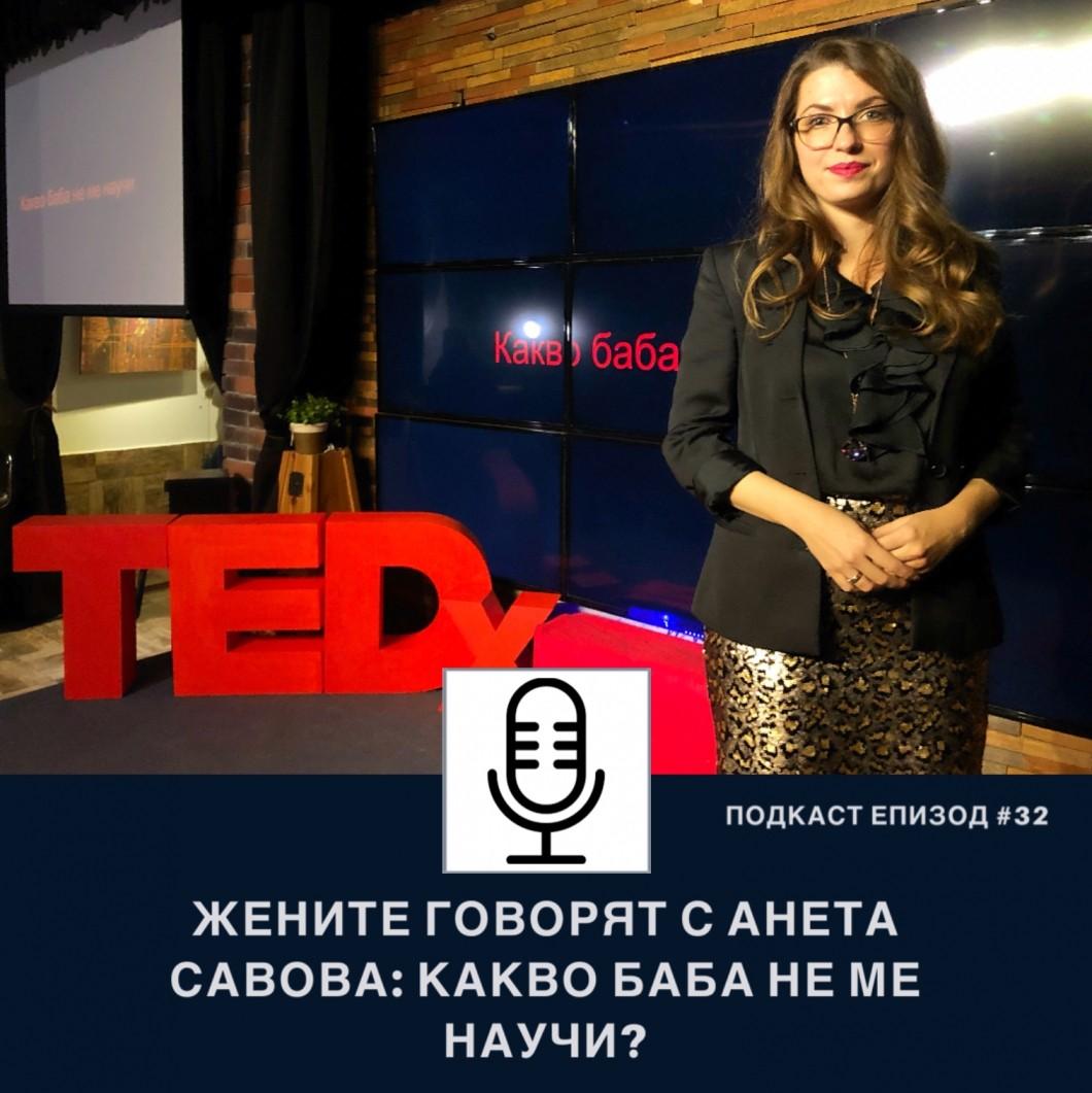 Подкаст еп.32 с Анета Савова: Какво баба НЕ ме научи (TEDxWomen Talk)