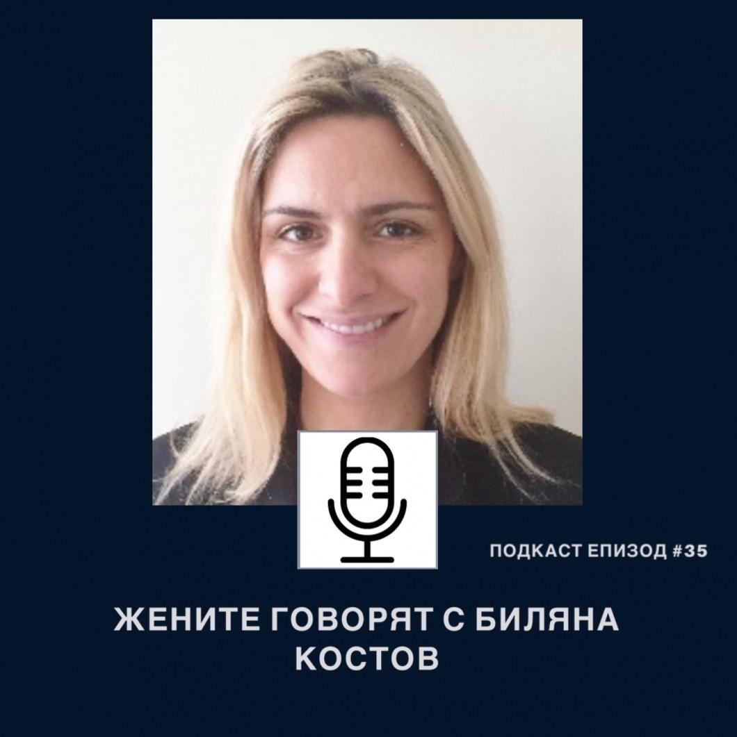 Подкаст еп.35 с Биляна Костов, инвестиционен банкер от Wall Street и финансов изпълнителен директор в Pepsi Co.