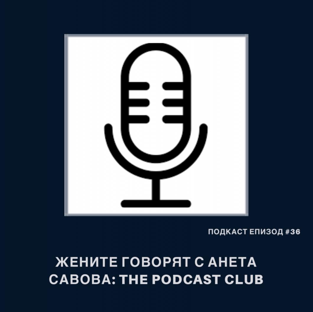 Подкаст еп. 36 с Анета Савова: The Podcast Club