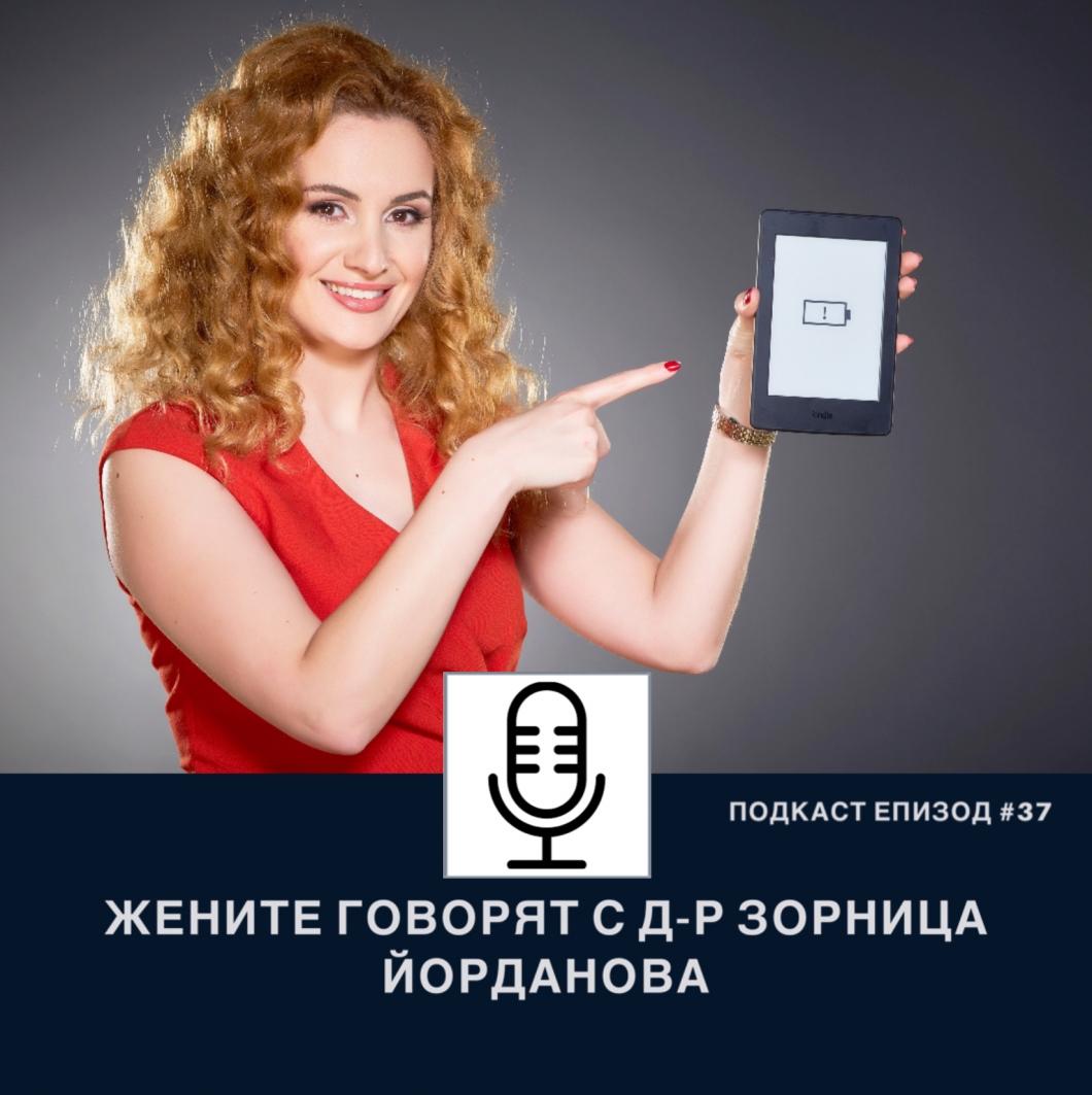 Подкаст еп. 37 с д-р Зорница Йорданова, експерт по иновации в бизнеса и преподавател по мениджмънт на иновациите в УНСС