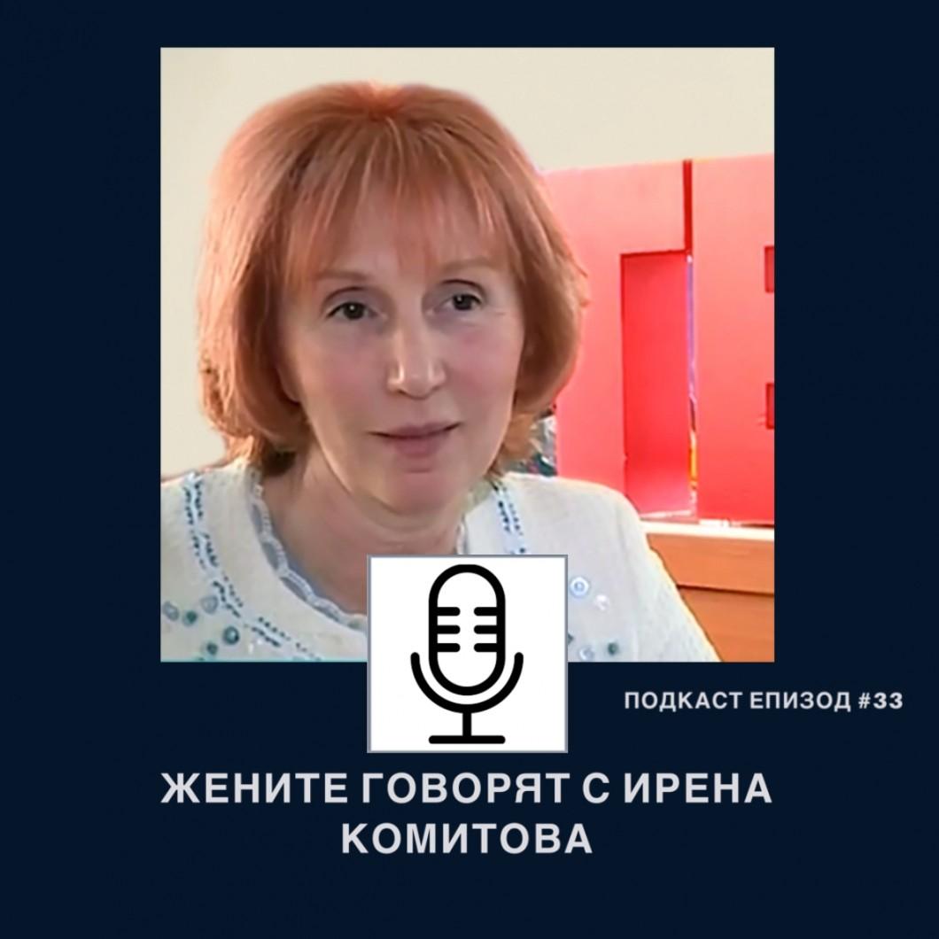 Подкаст еп. 33 с Ирена Комитова, собственик на консултантска компания Creative Solutions и организатор на TEDxVitosha