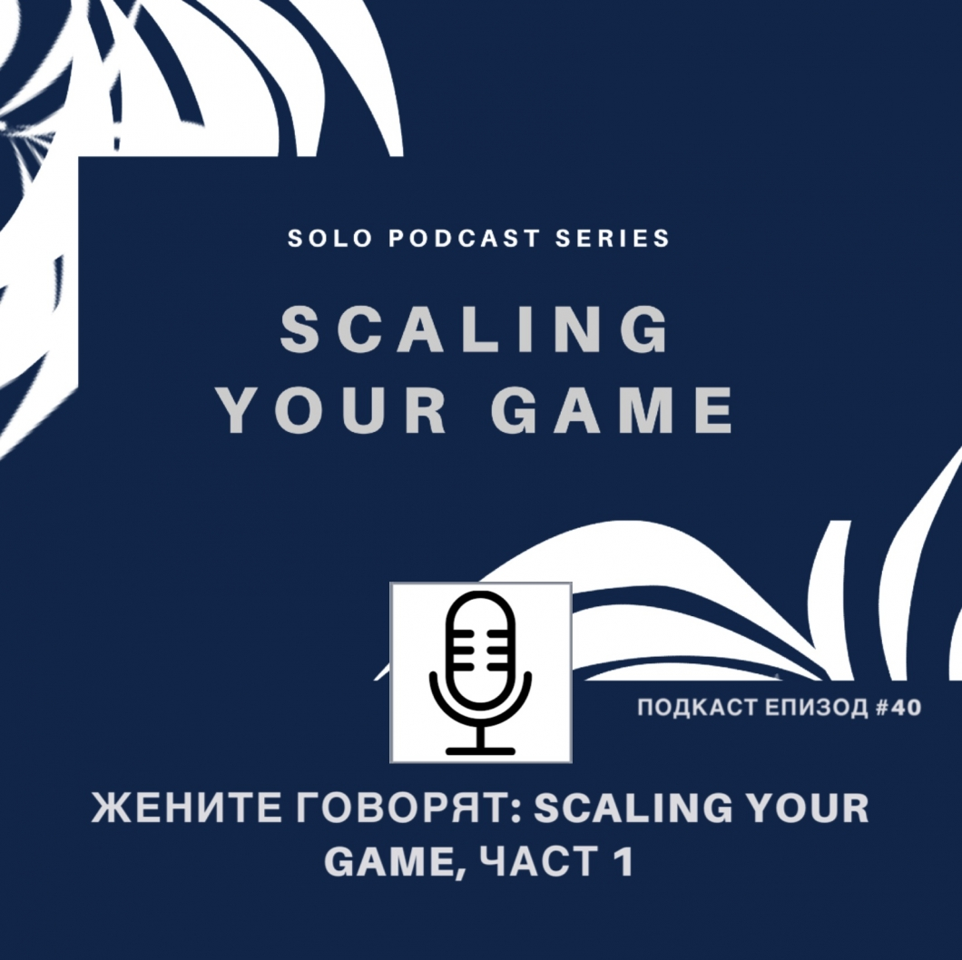 Подкаст еп.40 Scaling your game, Част 1