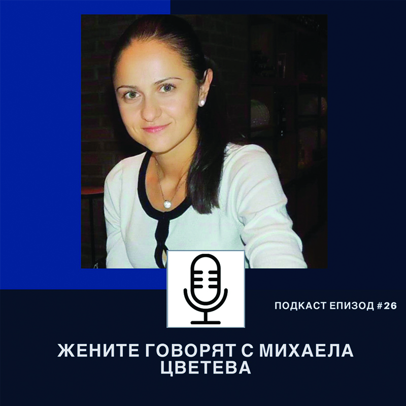 Подкаст еп.26 Жените говорят с Михаела Цветева, участник в програма Брандът Женско лидерство