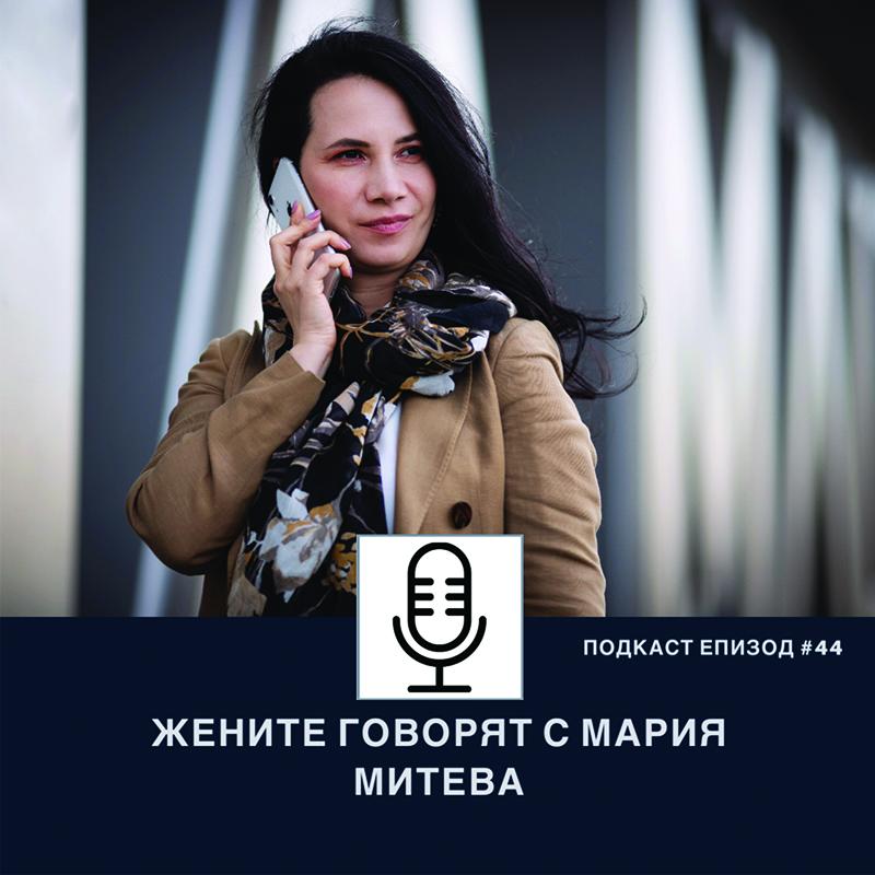 Подкаст Жените говорят еп.44 с Мария Митева, участник в програма Брандът Женско лидерство