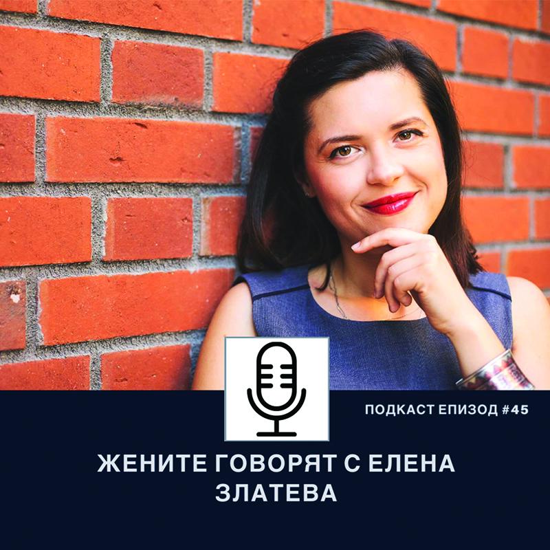 Подкаст Жените говорят еп.45 с Елена Златева, участник в програма Брандът Женско лидерство