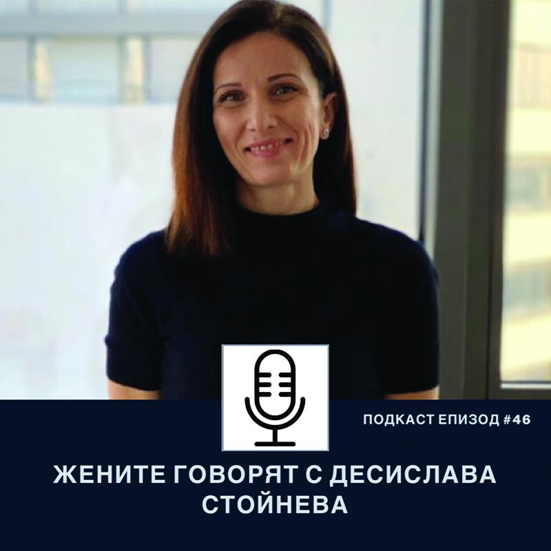 Подкаст Жените говорят еп. 46 с Десислава Стойнева, участник в програма Брандът Женско лидерство