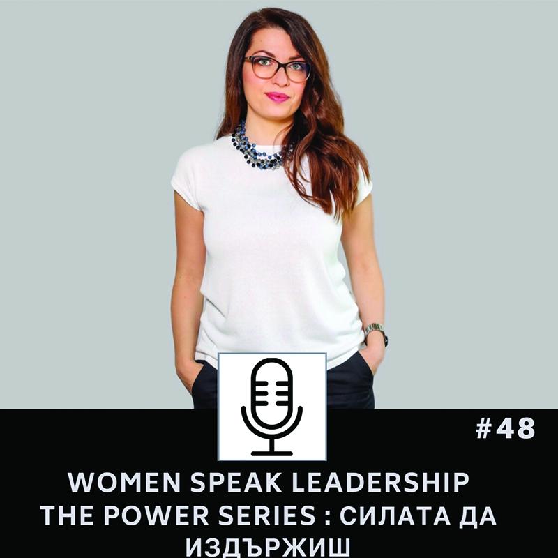 Еп. 48 The Power Series: Силата да издържиш