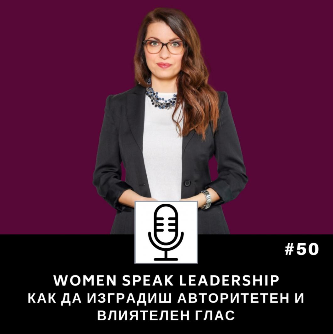 Еп.50 The Power Series: Как да развиеш глас, който се чува и уважава в конферентната и на сцена?