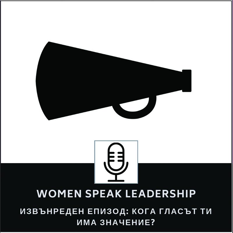 [Извънреден епизод] Кога гласът ти има значение?