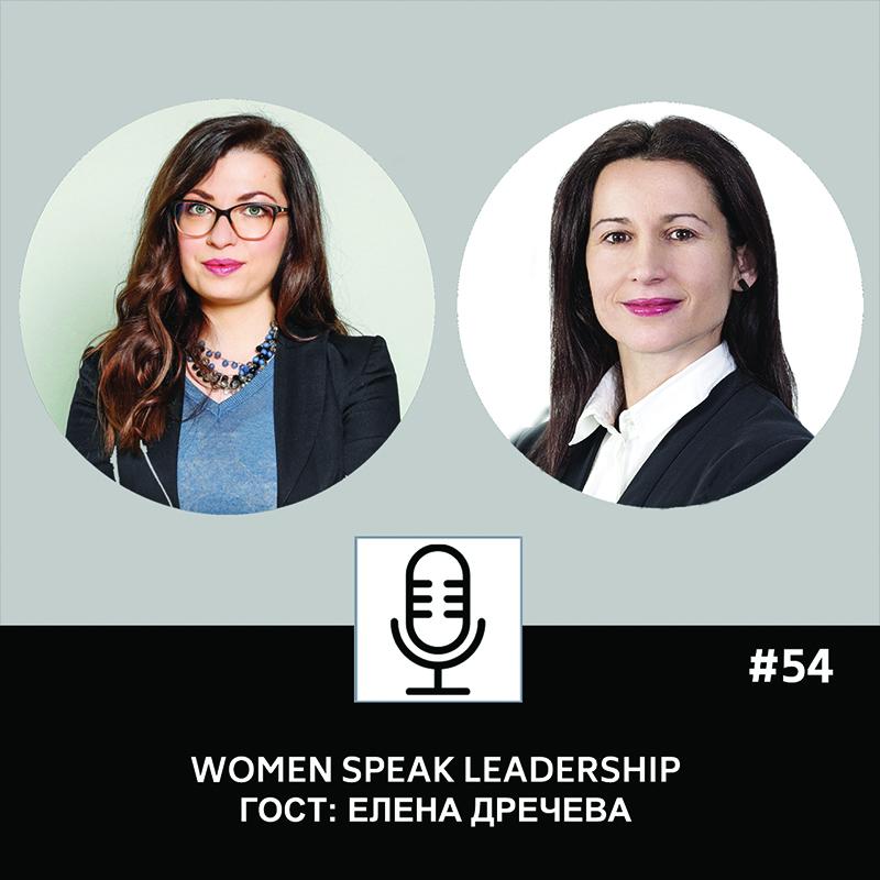 """Еп. 54 The Power Series: """"Новите начала ме вдъхновяват"""" с Елена Дречева"""