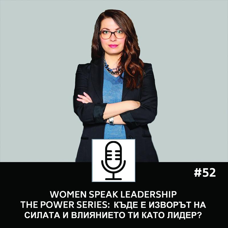 Еп.52 The Power Series: Къде е изворът на силата и влиянието ти като лидер?