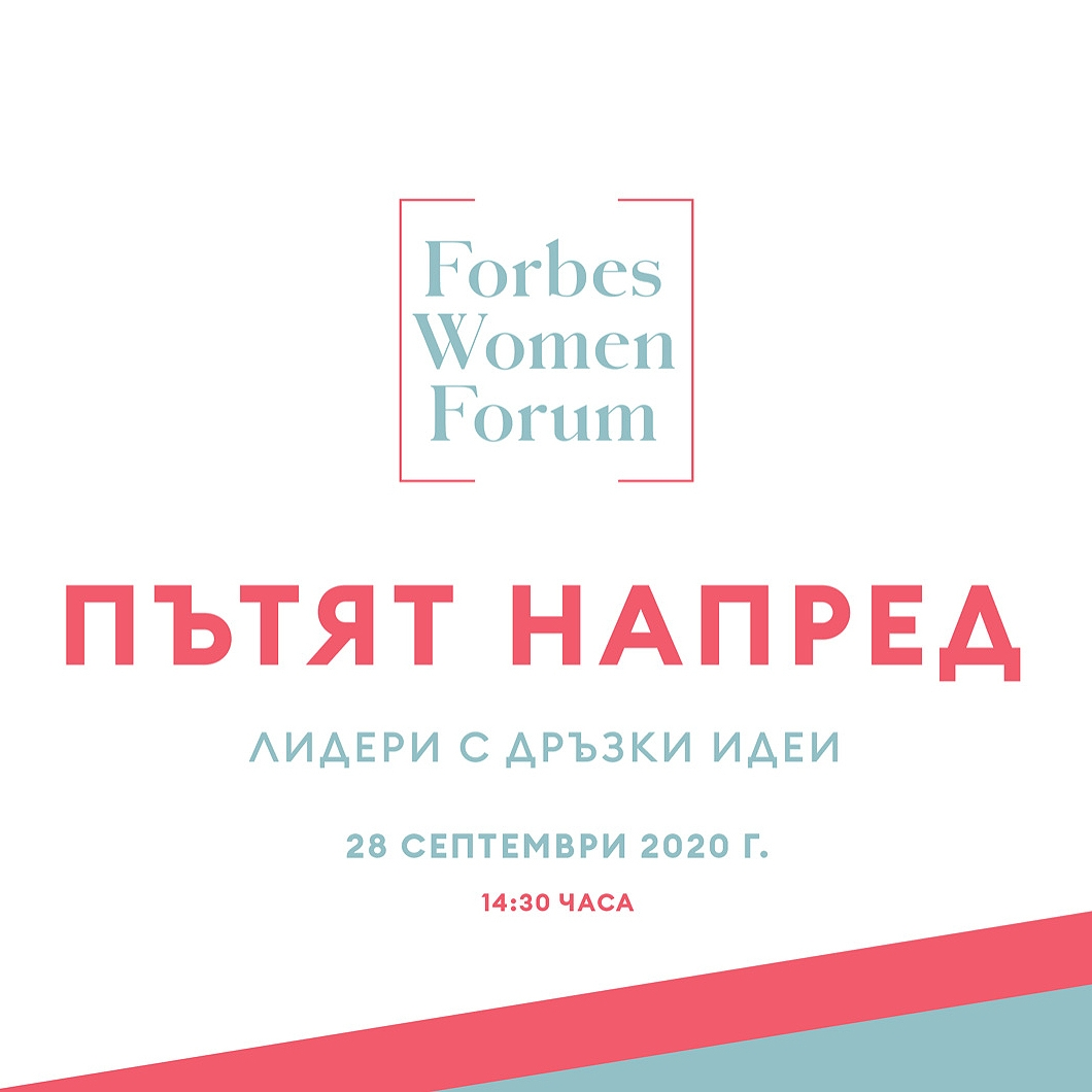 Анета Савова ще бъде модератор на Forbes Women Forum