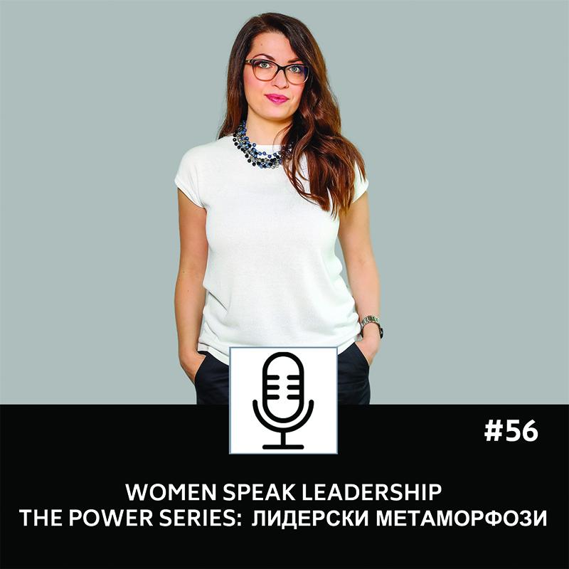 Еп. 56 The Power Series: Лидерска метаморфоза