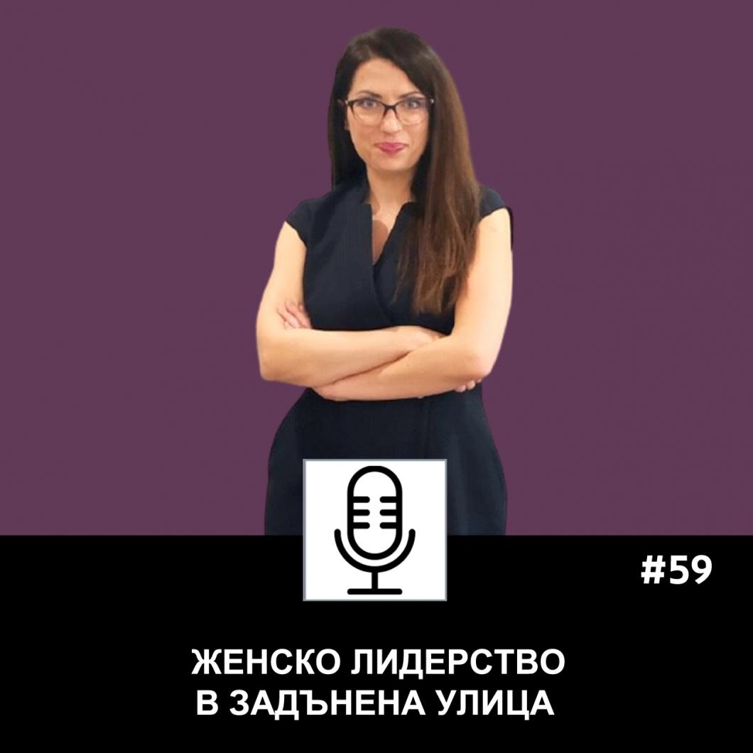 Еп. 59: Женско лидерство в задънена улица