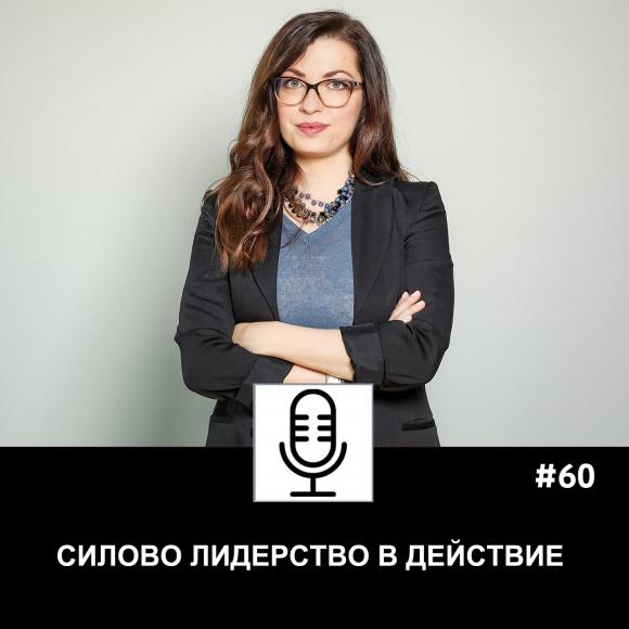 Еп. 60: Силово лидерство в действие