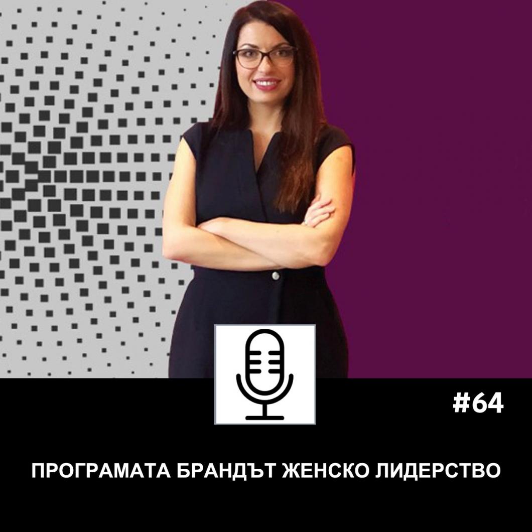 Еп. 64: Програмата Брандът Женско Лидерство