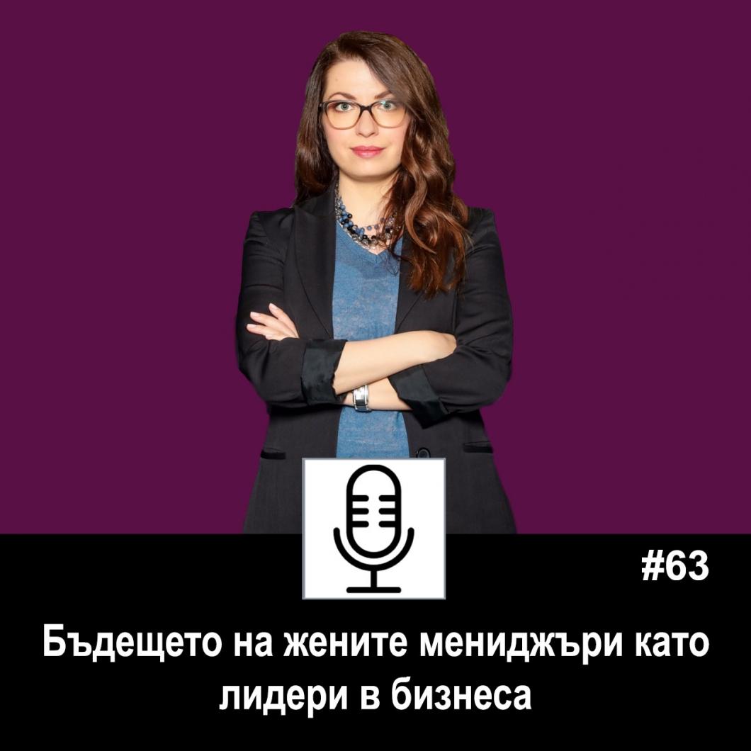 Еп. 63: Бъдещето на жените мениджъри като лидери в бизнеса