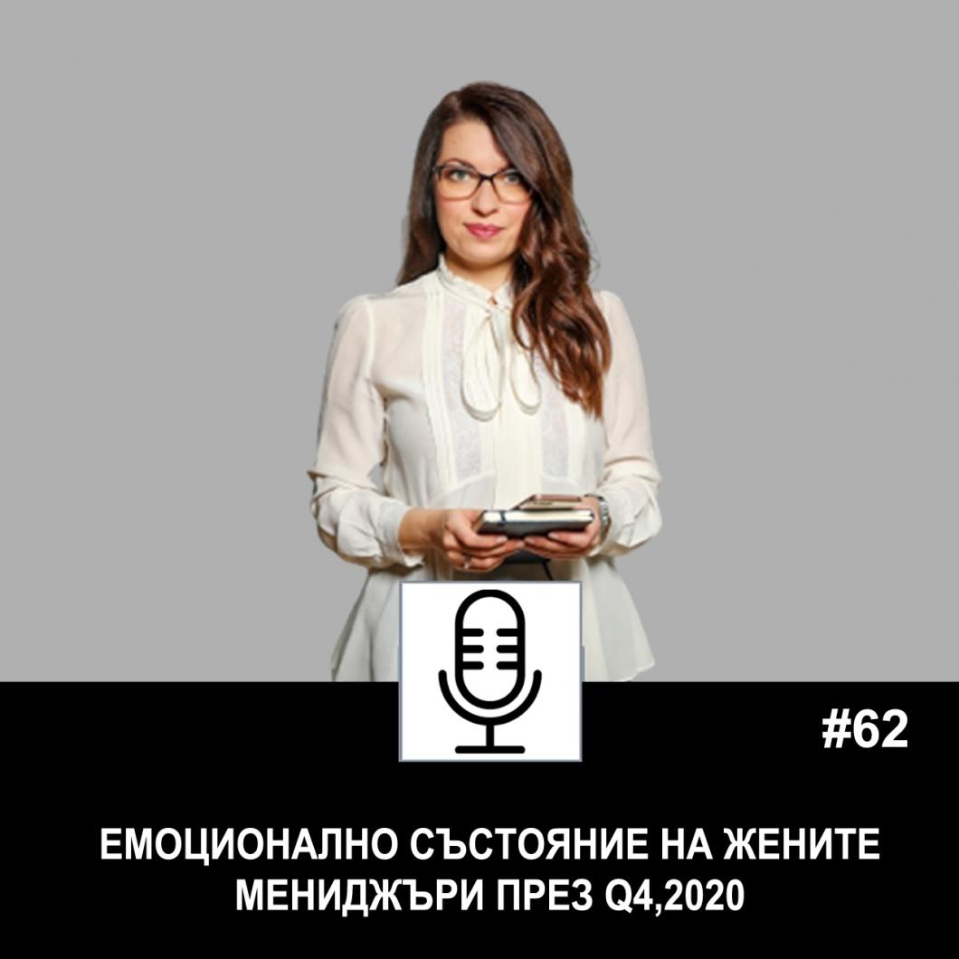 Еп. 62: Емоционално състояние на жените мениджъри през Q4, 2020