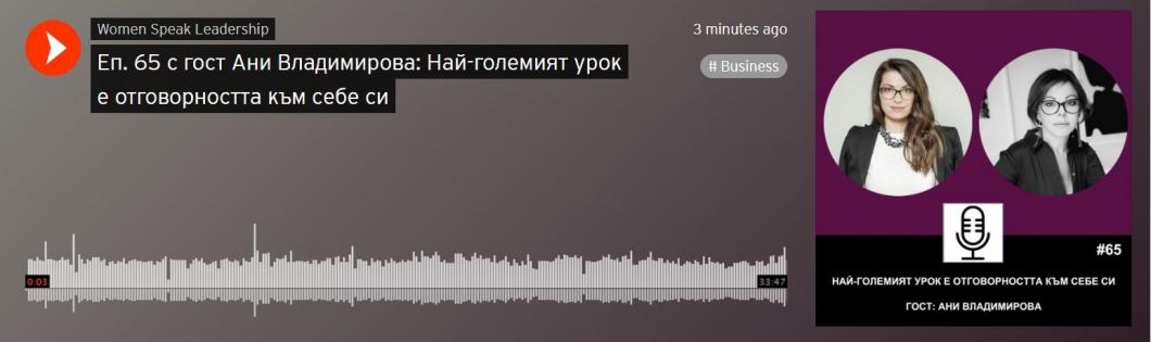 Еп. 65 с гост Ани Владимирова: Най-големият урок е отговорността към себе си