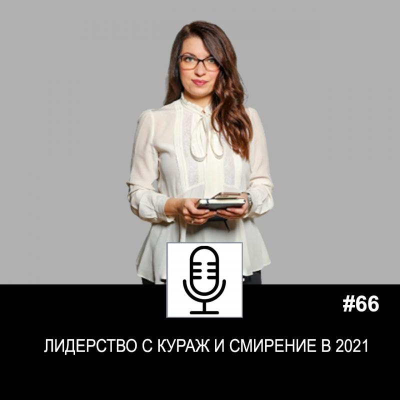 Еп. 66: Лидерство с кураж и смирение в 2021