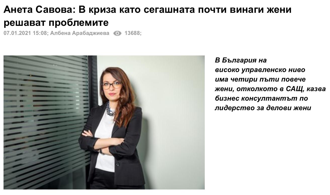 Анета Савова за 24 часа: В криза като сегашната почти винаги жени решават проблемите