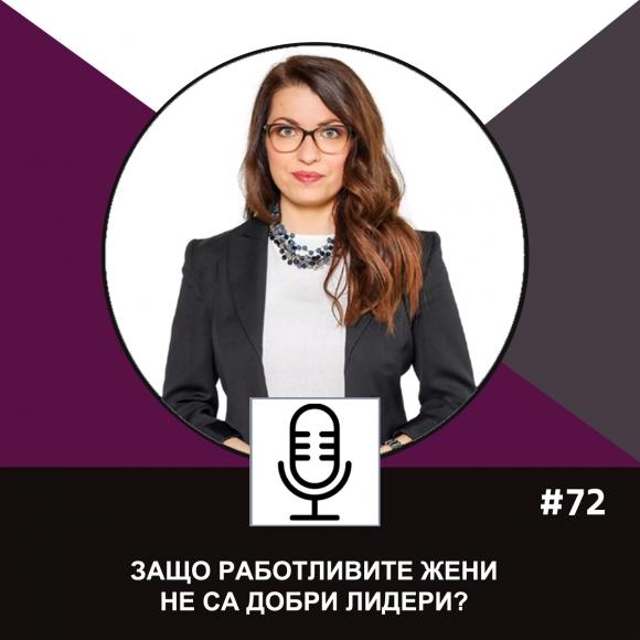 Еп. 72: Защо работливите жени не са добри лидери?