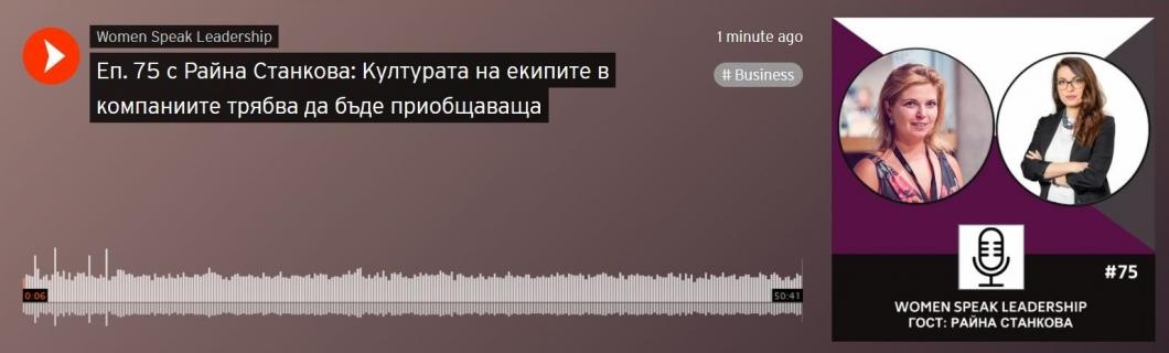 Еп. 75 с Райна Станкова