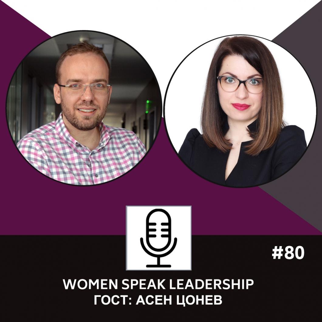 Еп. 80 с Асен Цонев: За да си ефективен лидер, трябва да умееш да вдъхновяваш другите